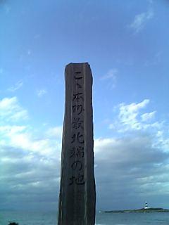 本州最北端