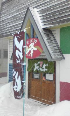 そば処 峰 オープン!