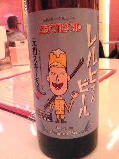 レルヒさんビール♪
